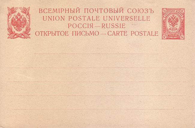 776_Russia_UPU