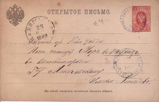 809_Russia_1889