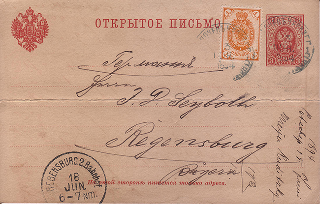 post-card_Russia_1892