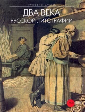 dva-veka-russkoy-litografii