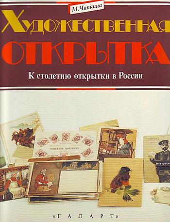hudozhestvennaya otkrytka_chapkina