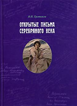 otkrytye_pisma_serebryanogo_veka