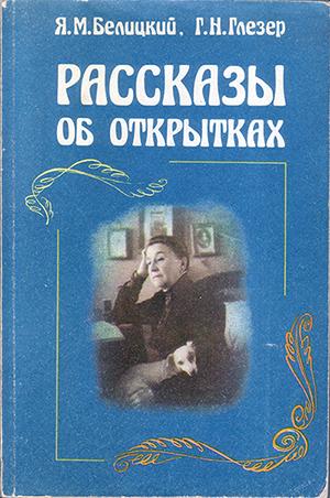 книги по филокартии