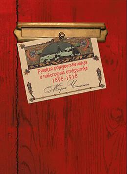 Русская рождественская и новогодняя открытка