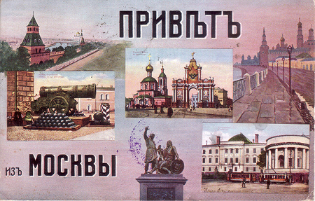 Привет из Москвы_Gruss aus Moscow_1917