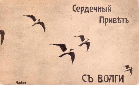 Сердечный привет с Волги_Gruss aus Volga