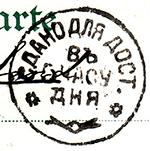 stempel_sdano dlya dostavki_1898