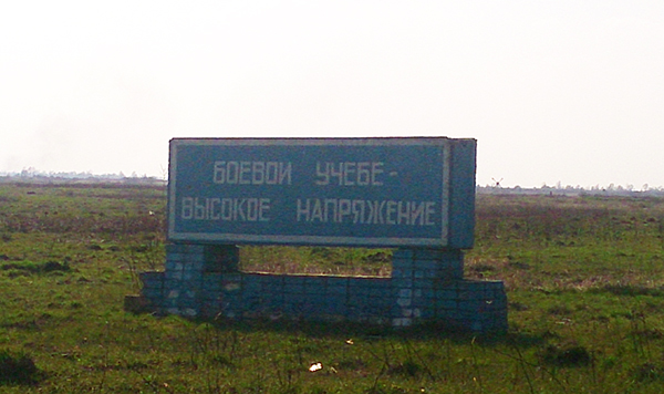 Павенково Правдинский полигон 2015