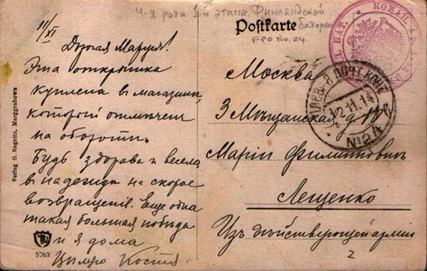 Mfrggrabowa_1915_ back