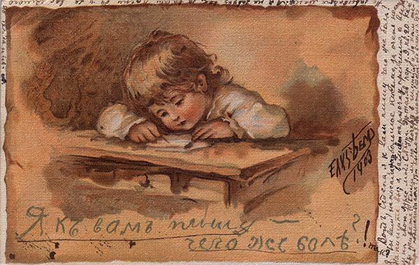Elizaveta Boehm 1913 Елизавета Бём