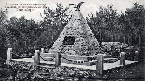 Памятник погибшим русским воинам в первую мировую войну