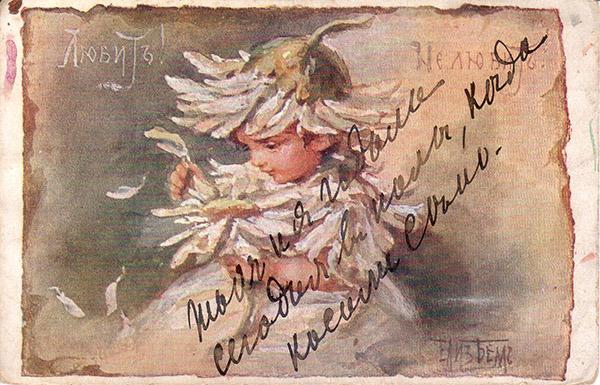 Елизавета Бём издание общины Святой Евгении